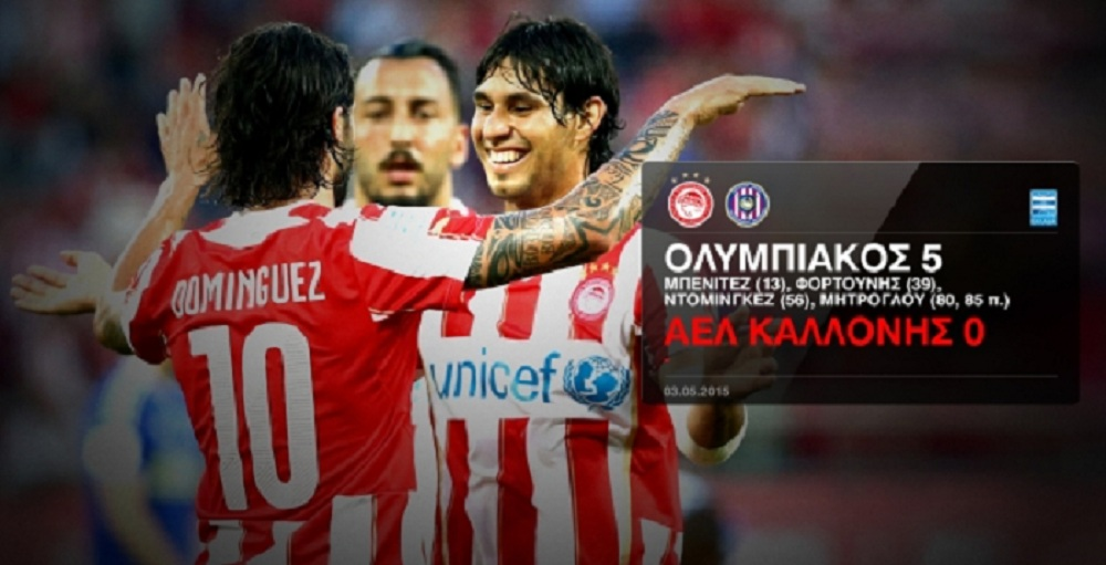 post_game_olympiacos_vs_kalloni_05_2525x1292