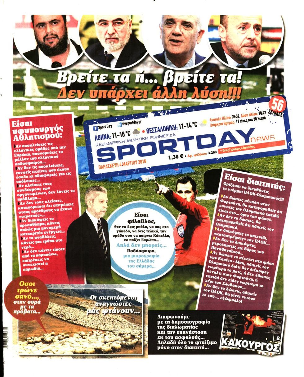 sportday-04-03-2016
