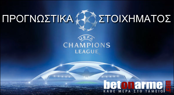 prognostika-champions-league