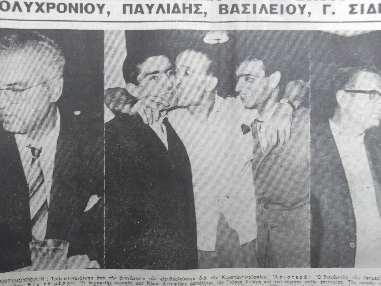 valkaniko_kypello_3_19-9-1963