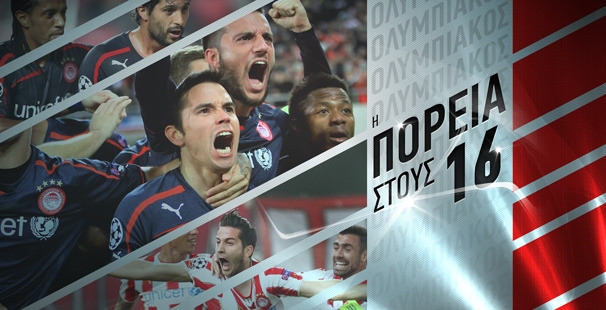 olympiacos_org_road_to_16_b_606x310