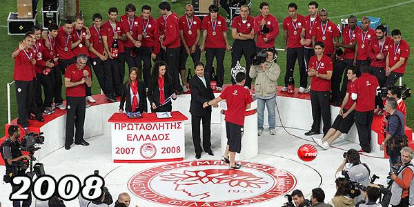 ΦΙΕΣΤΑ ΟΛΥΜΠΙΑΚΟΥ ΓΙΑ ΤΗΝ ΚΑΤΑΚΤΗΣΗ ΤΟΥ ΠΡΩΤΑΘΛΗΜΑΤΟΣ 2007-2008