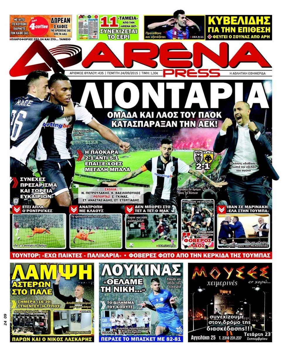 arena-press-24-09-2015