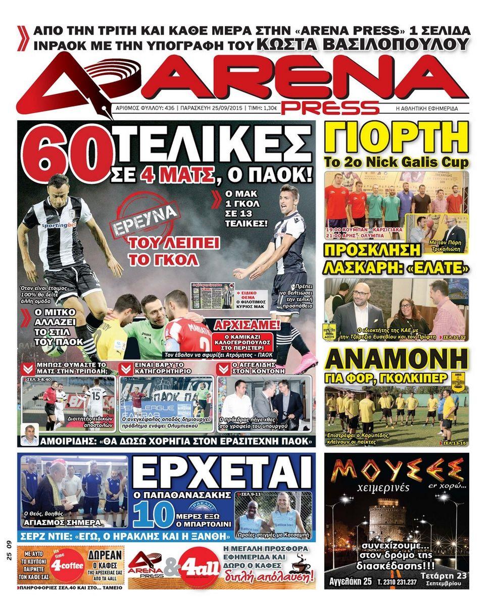 arena-press-25-09-2015