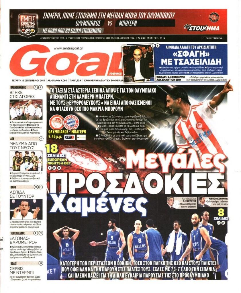 goal-news-16-09-2015