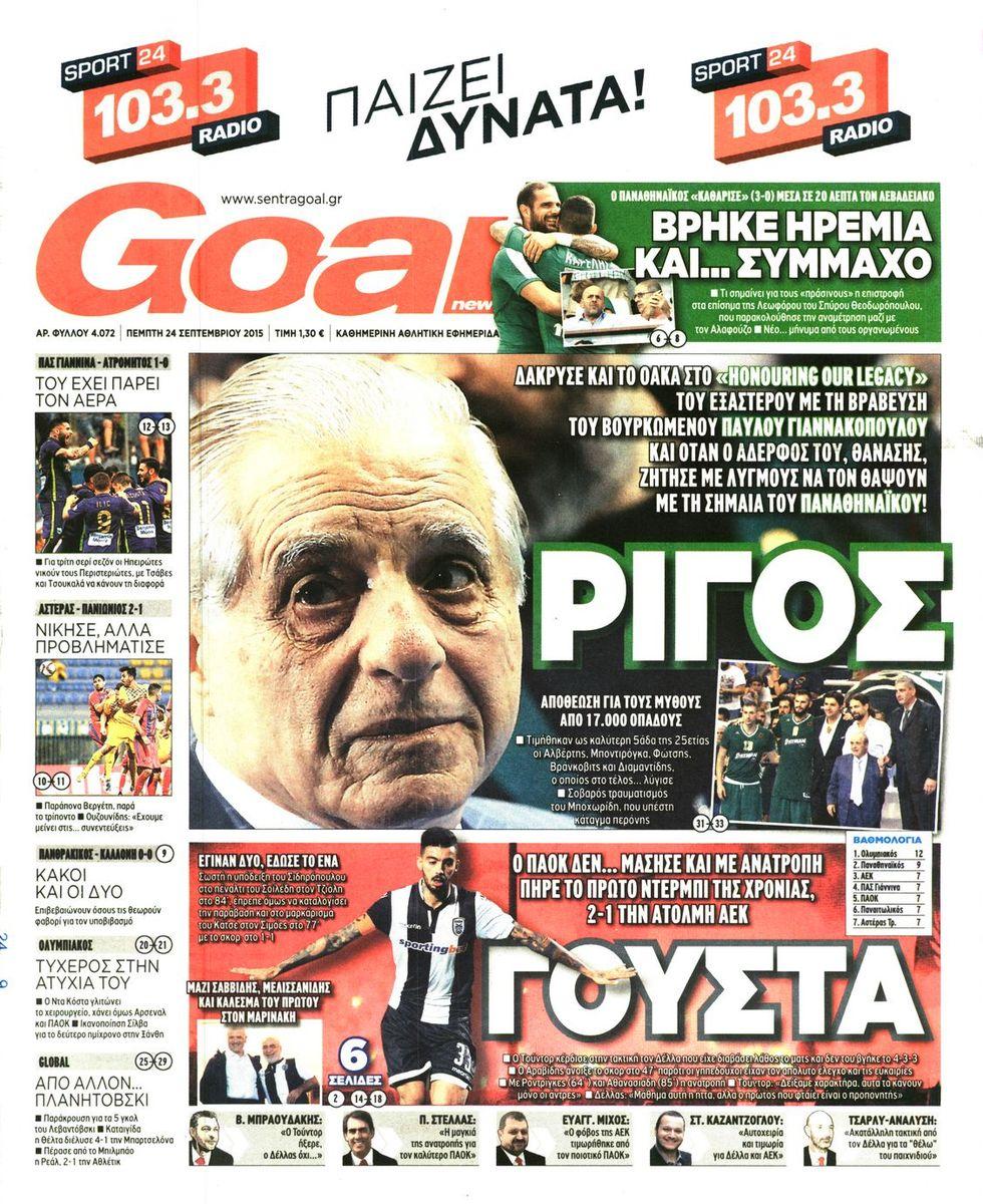 goal-news-24-09-2015