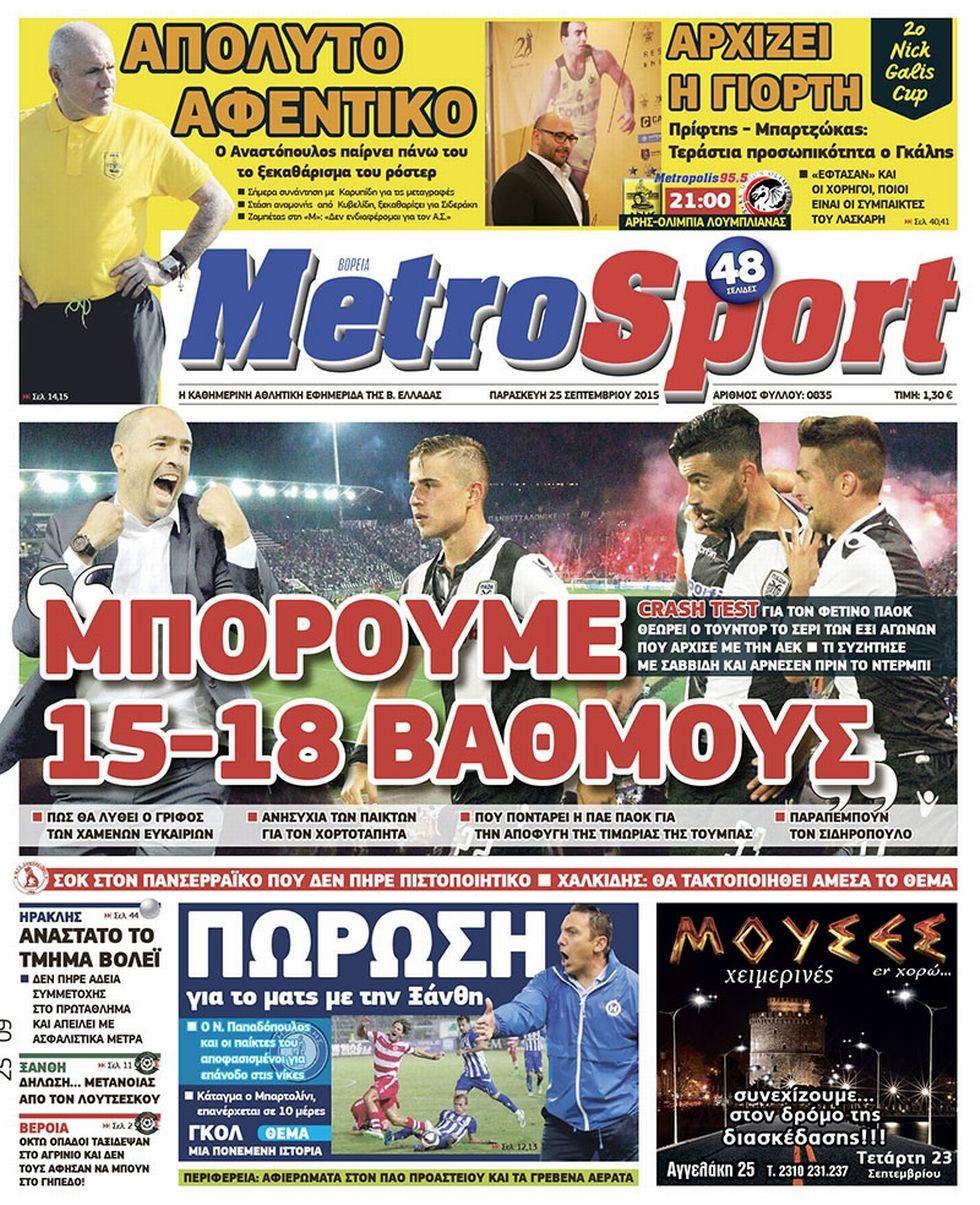 metrosport-25-09-2015