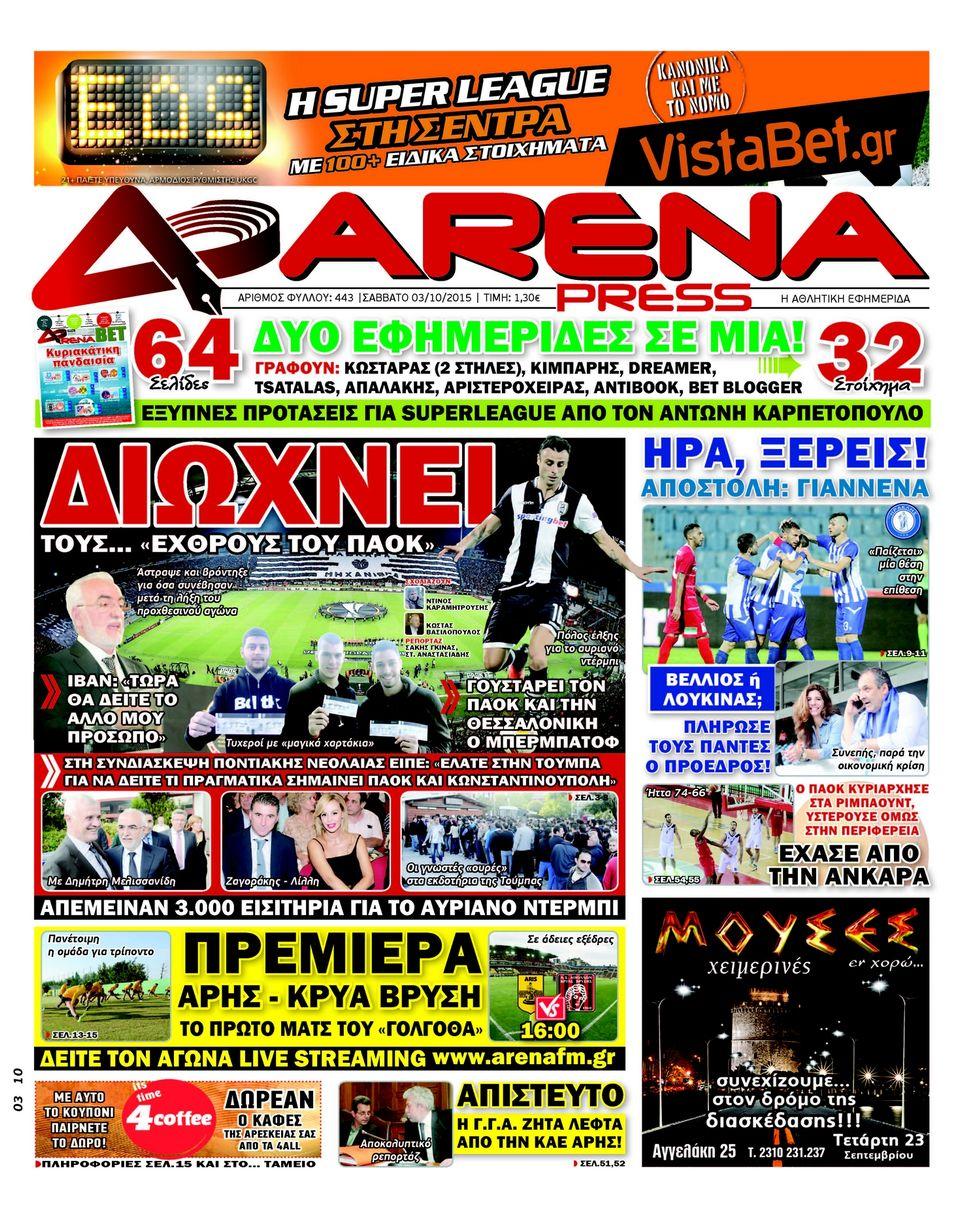 arena-press-03-10-2015