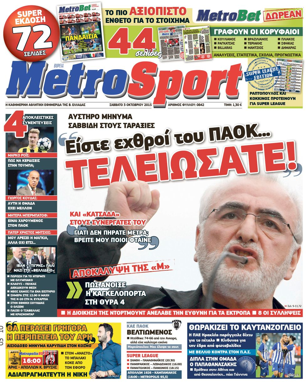 metrosport-03-10-2015