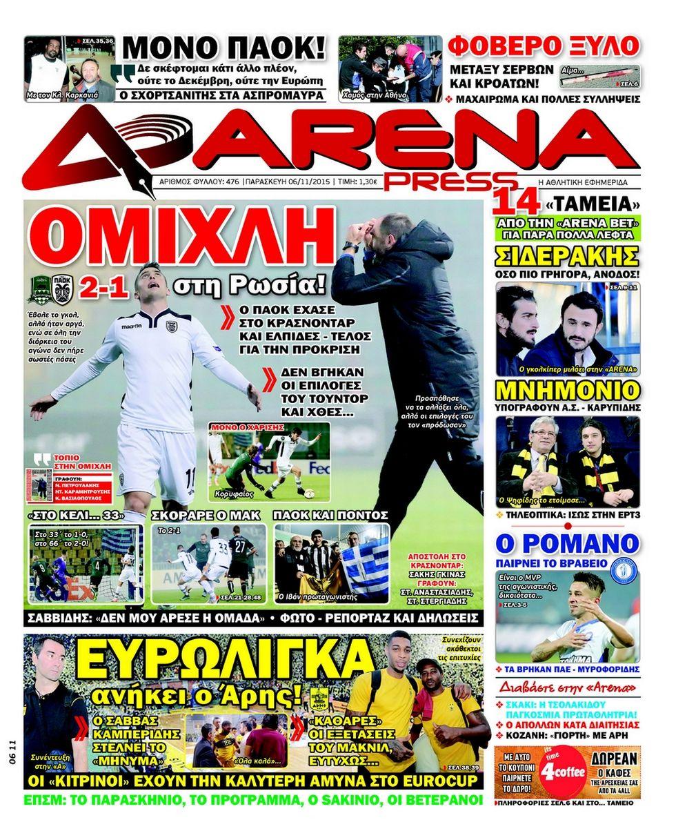 arena-press-06-11-2015