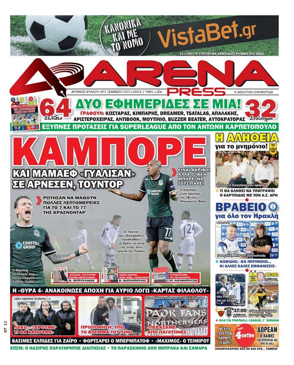 arena-press-07-11-2015