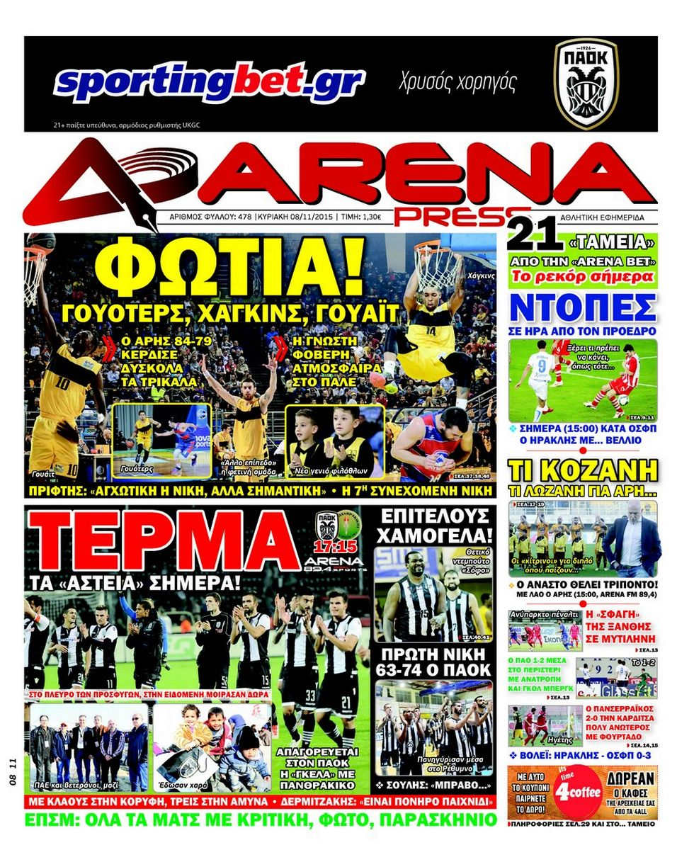 arena-press-08-11-2015