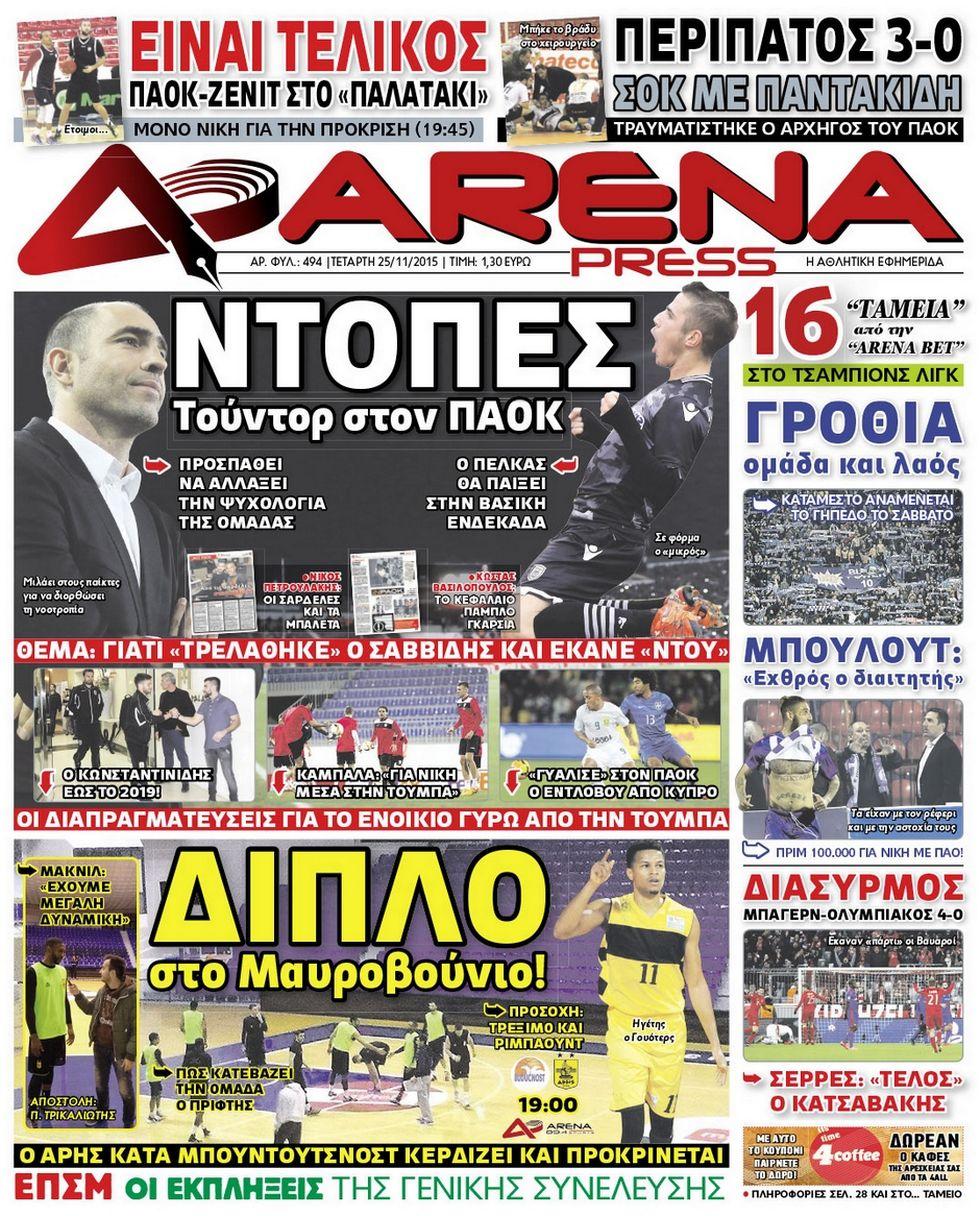 arena-press-25-11-2015