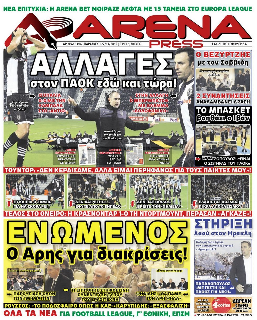 arena-press-27-11-2015