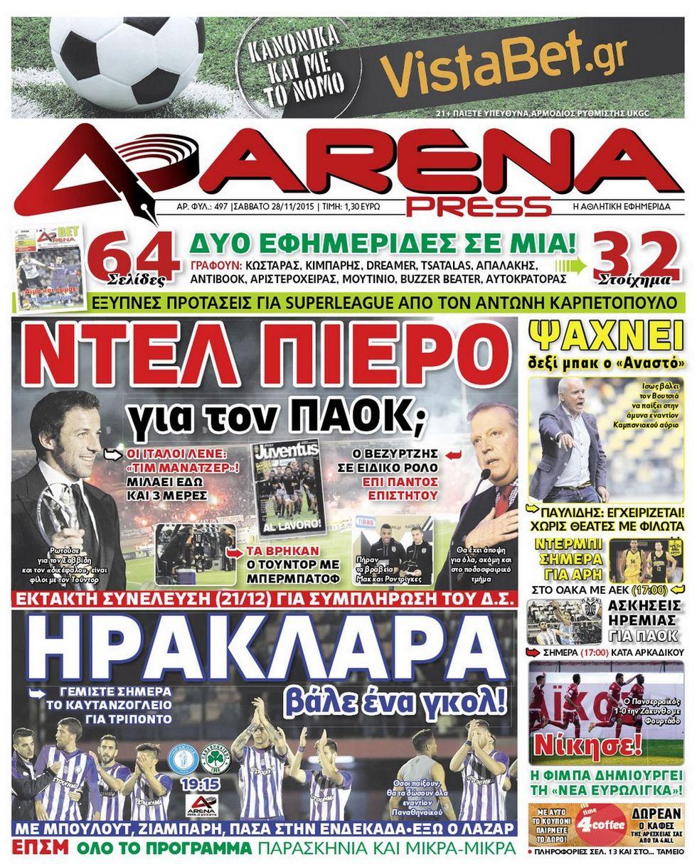 arena-press-28-11-2015