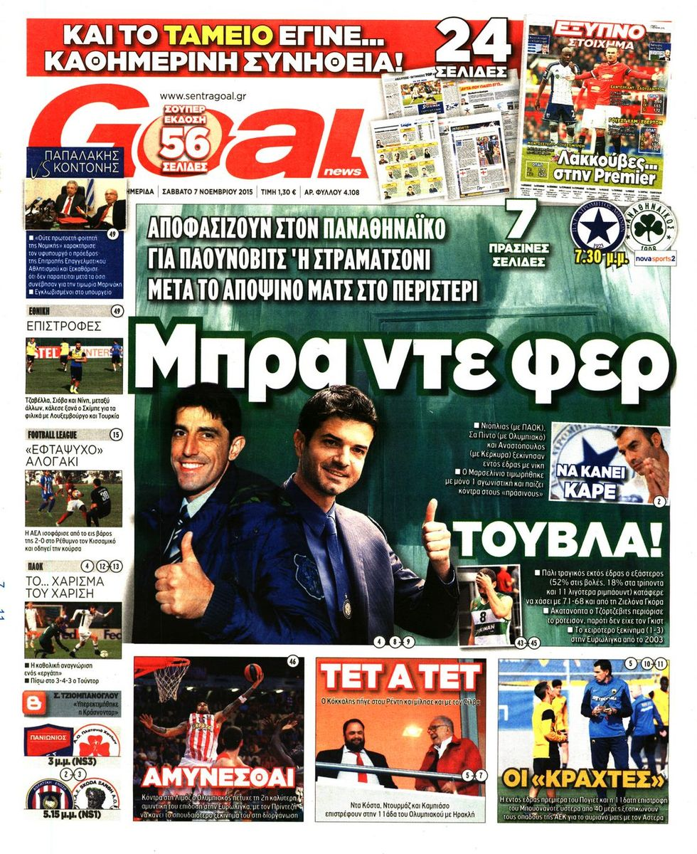 goal-news-07-11-2015