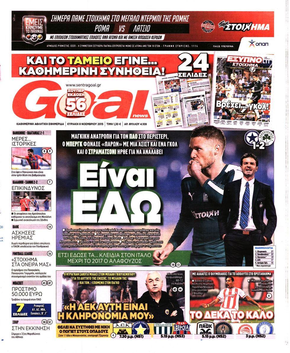 goal-news-08-11-2015
