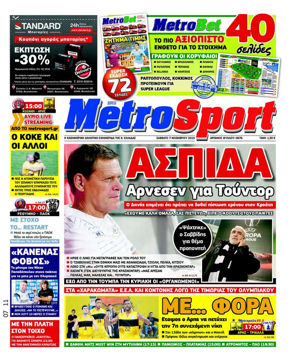 metrosport-07-11-2015