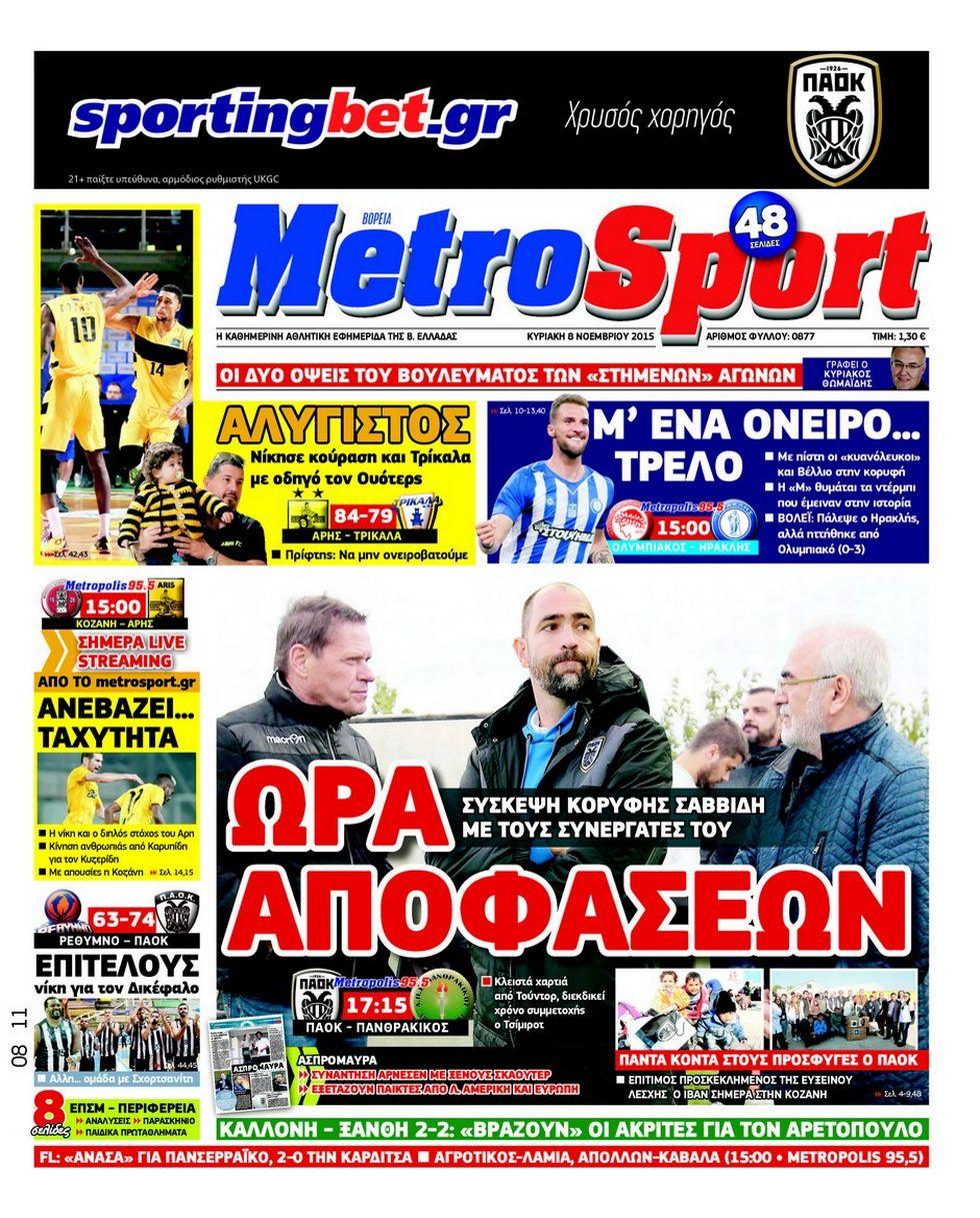 metrosport-08-11-2015