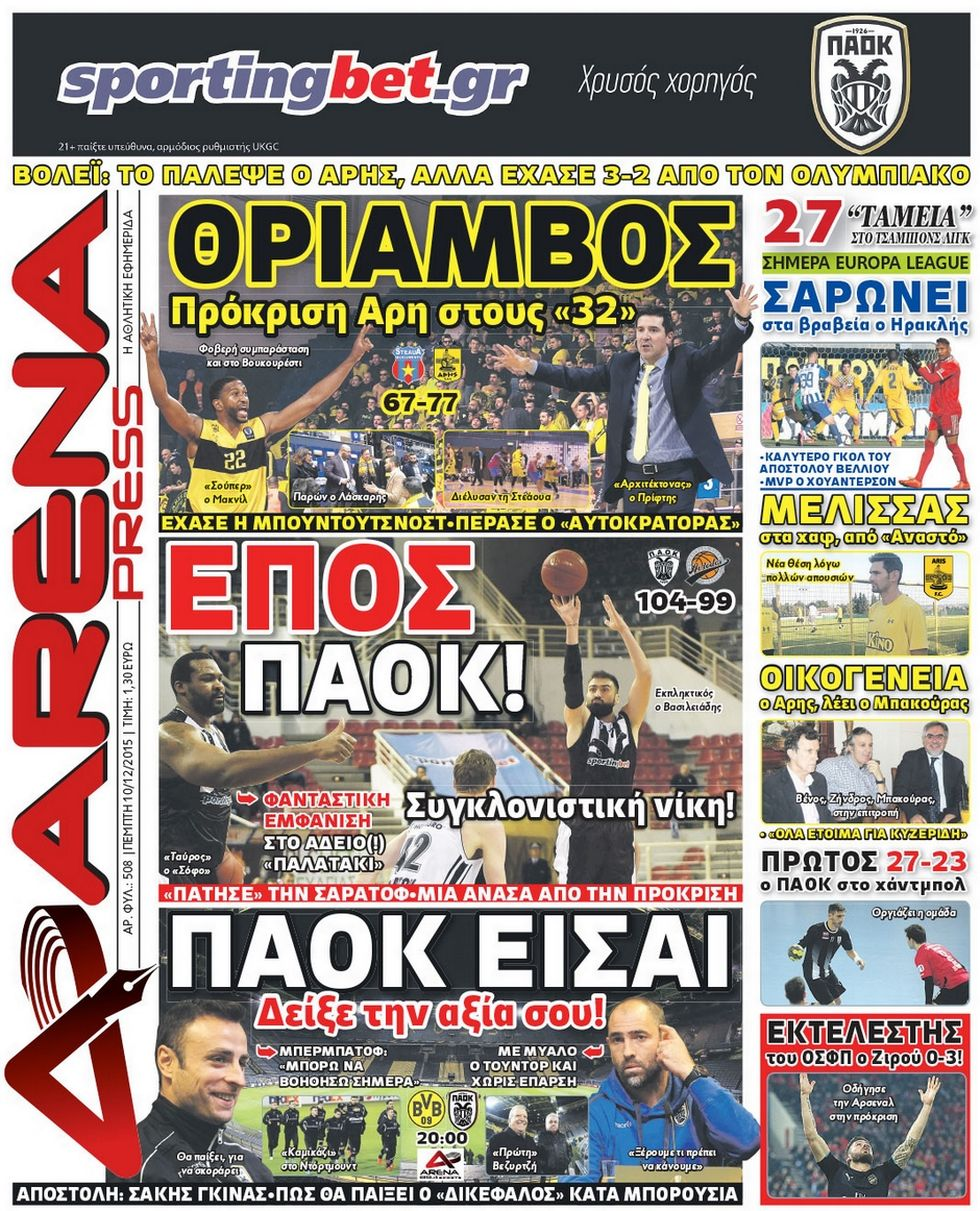 arena-press-10-12-2015