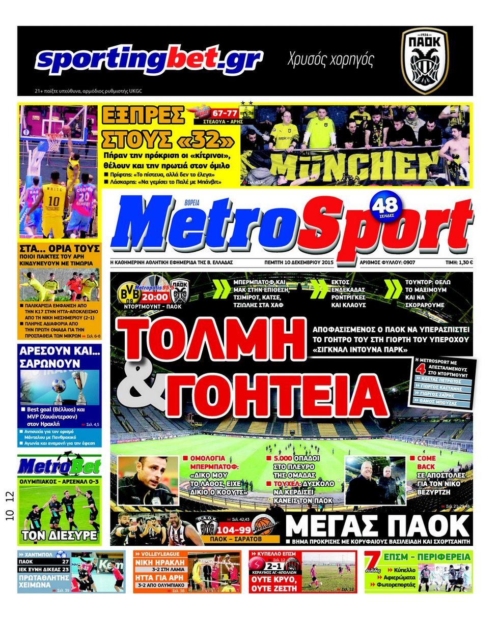 metrosport-10-12-2015