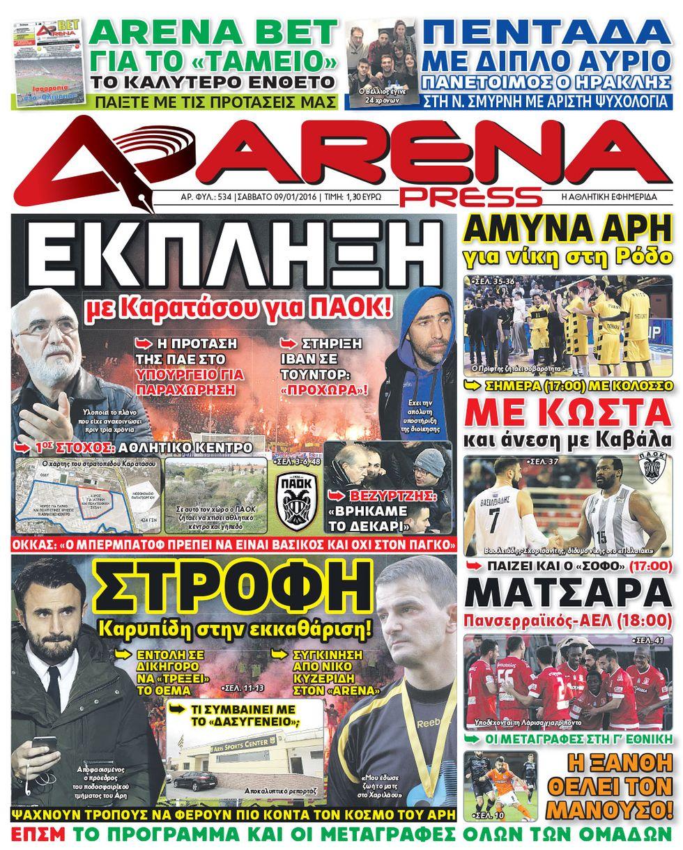 arena-press-09-01-2016