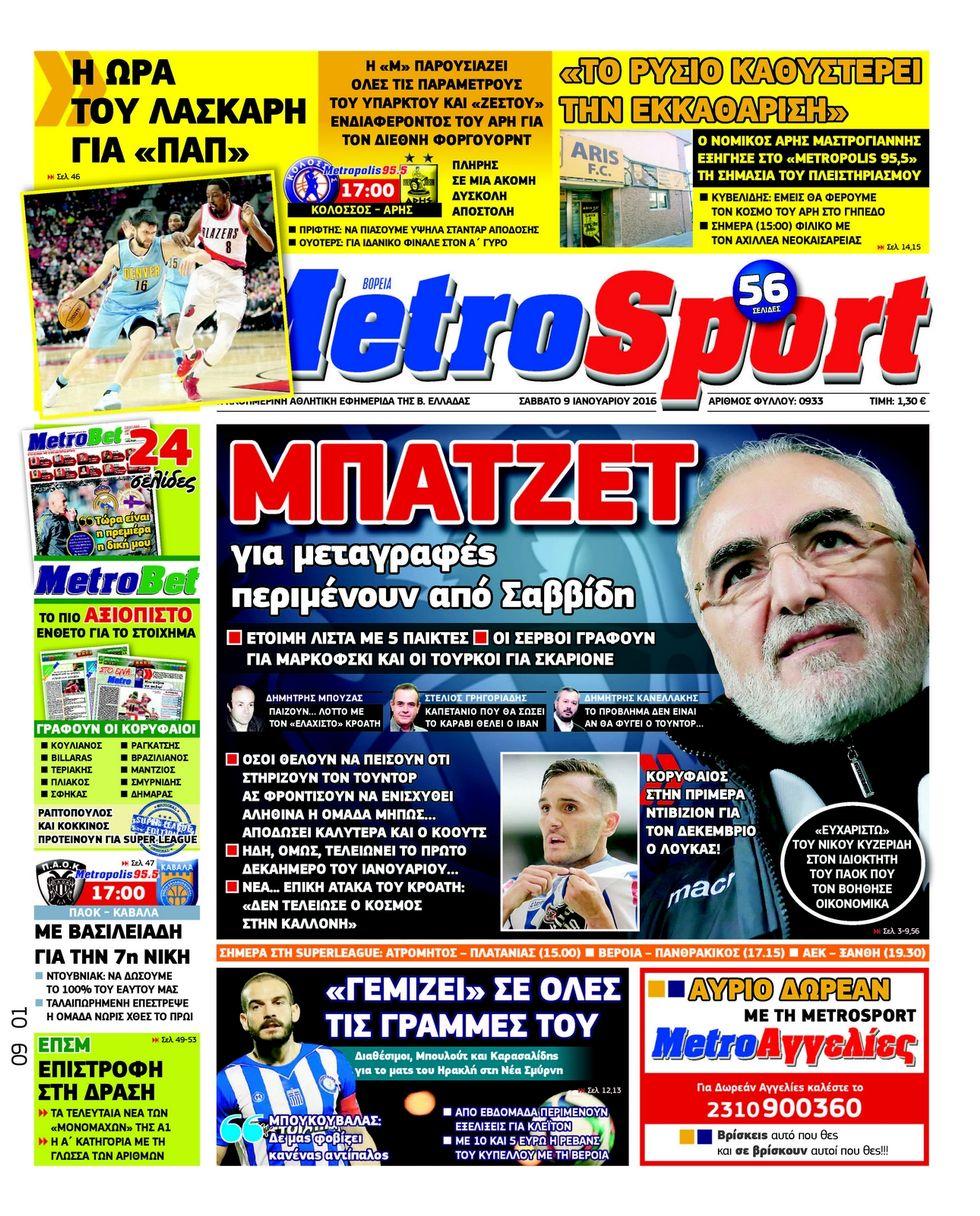 metrosport-09-01-2016