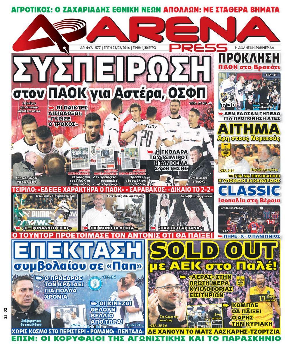 arena-press-23-02-2016