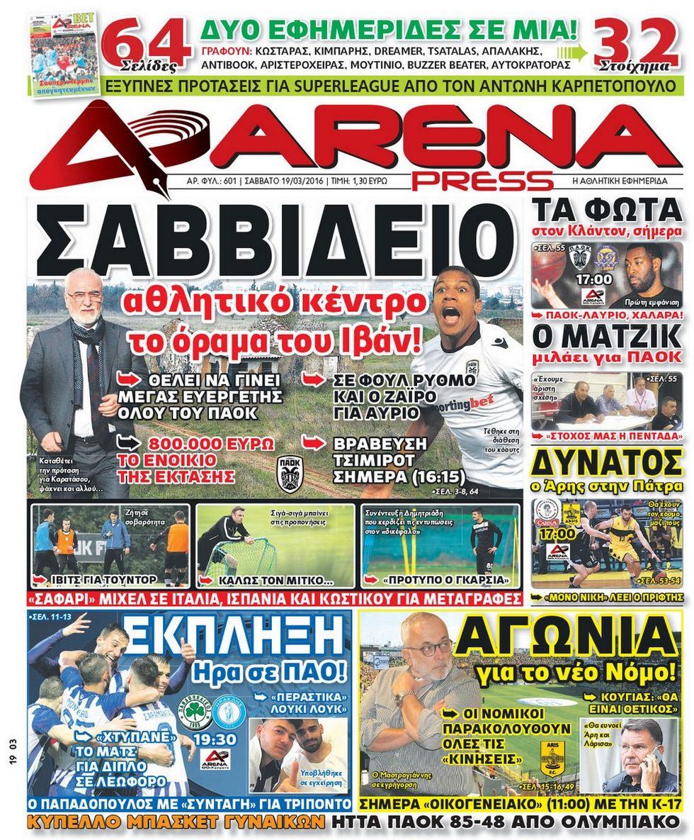 arena-press-19-03-2016
