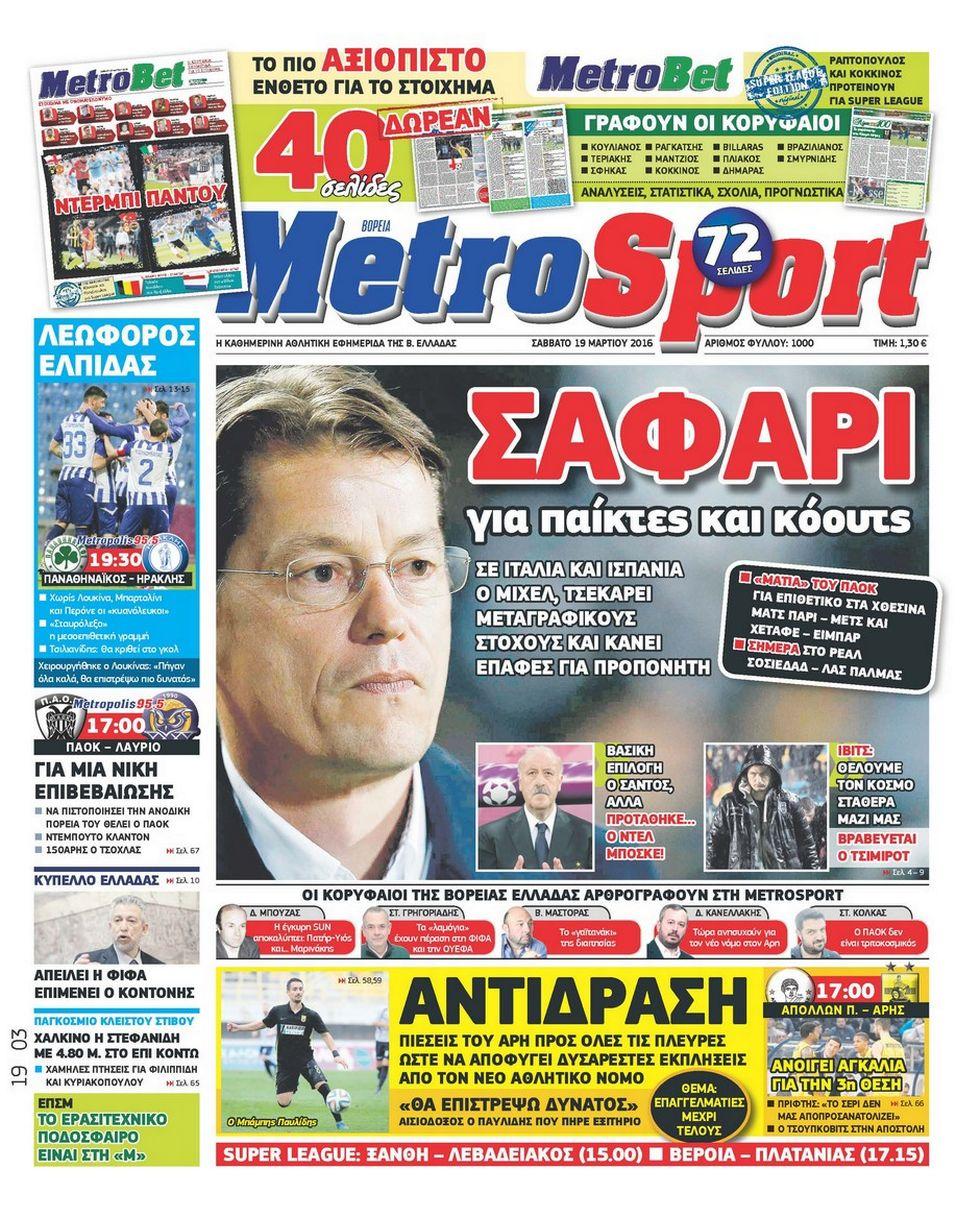 metrosport-19-03-2016