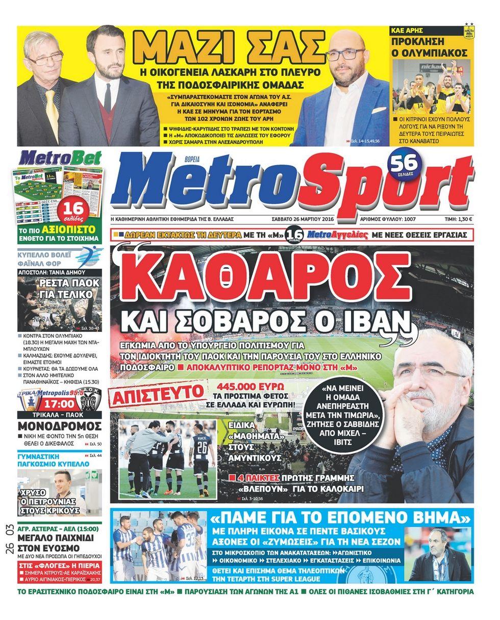 metrosport-26-03-2016