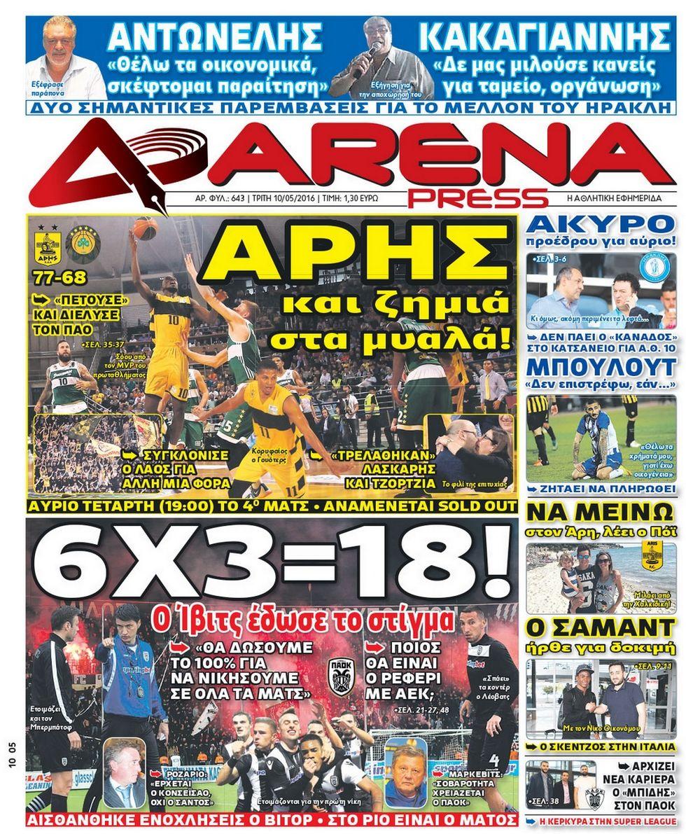 arena-press-10-05-2016