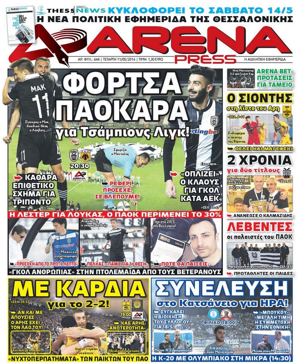 arena-press-11-05-2016