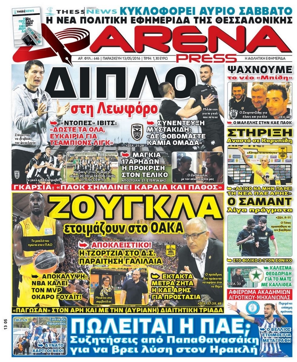 arena-press-13-05-2016