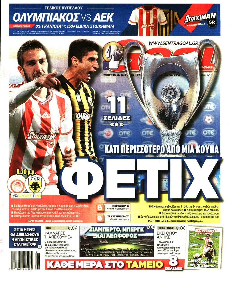 goal-news-17-05-2016