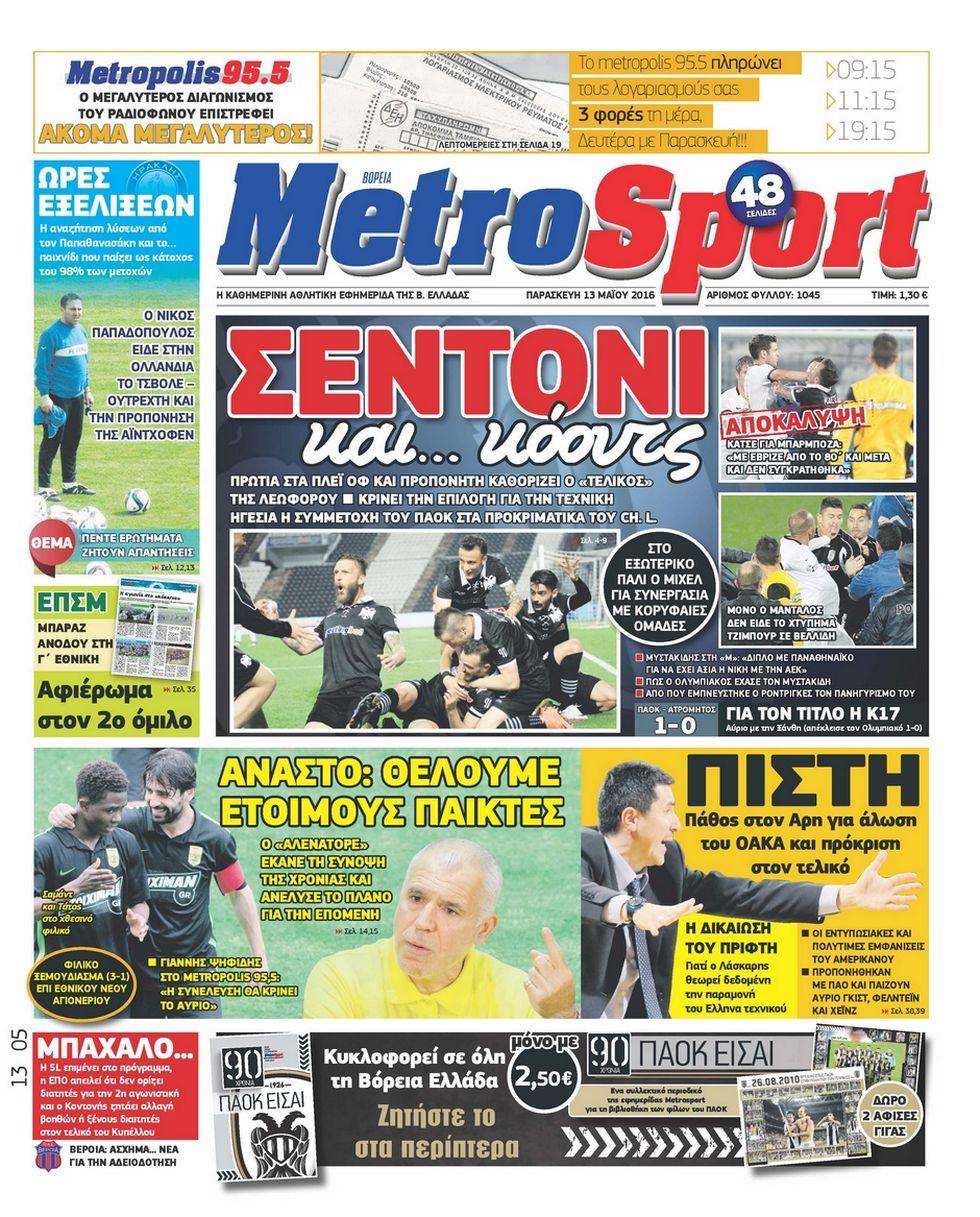 metrosport-13-05-2016