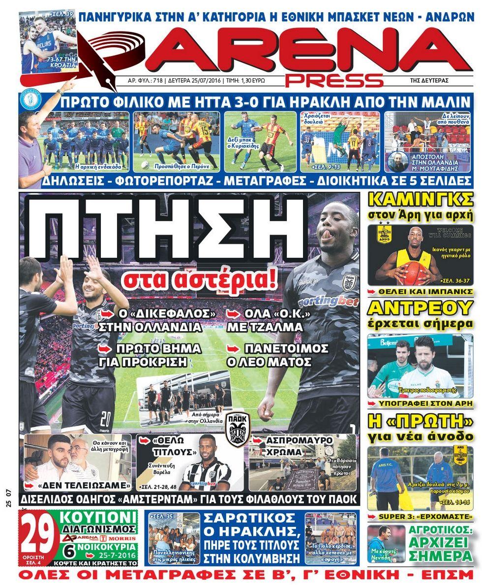 arena-press-25-07-2016
