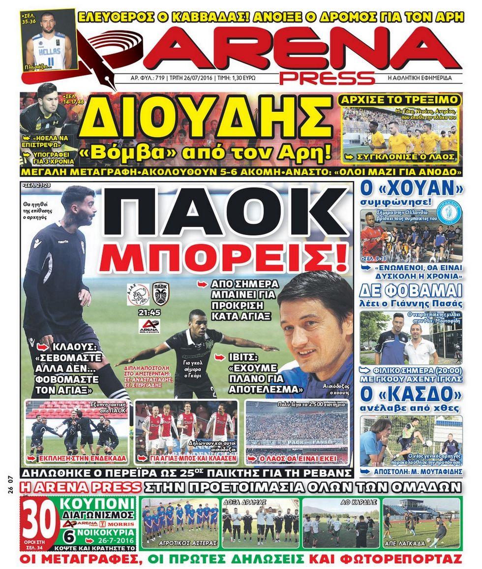 arena-press-26-07-2016