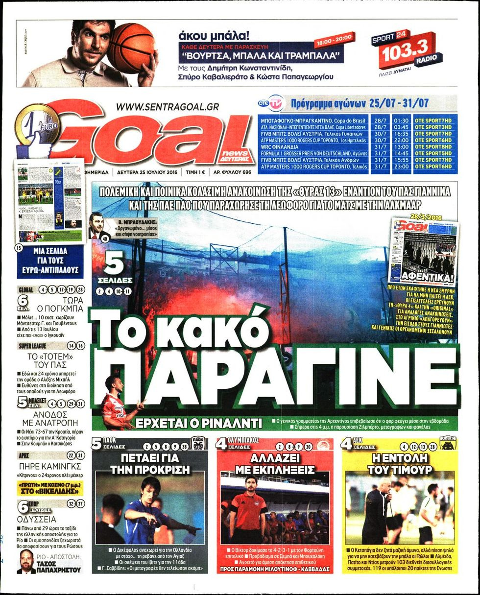 goal-news-25-07-2016