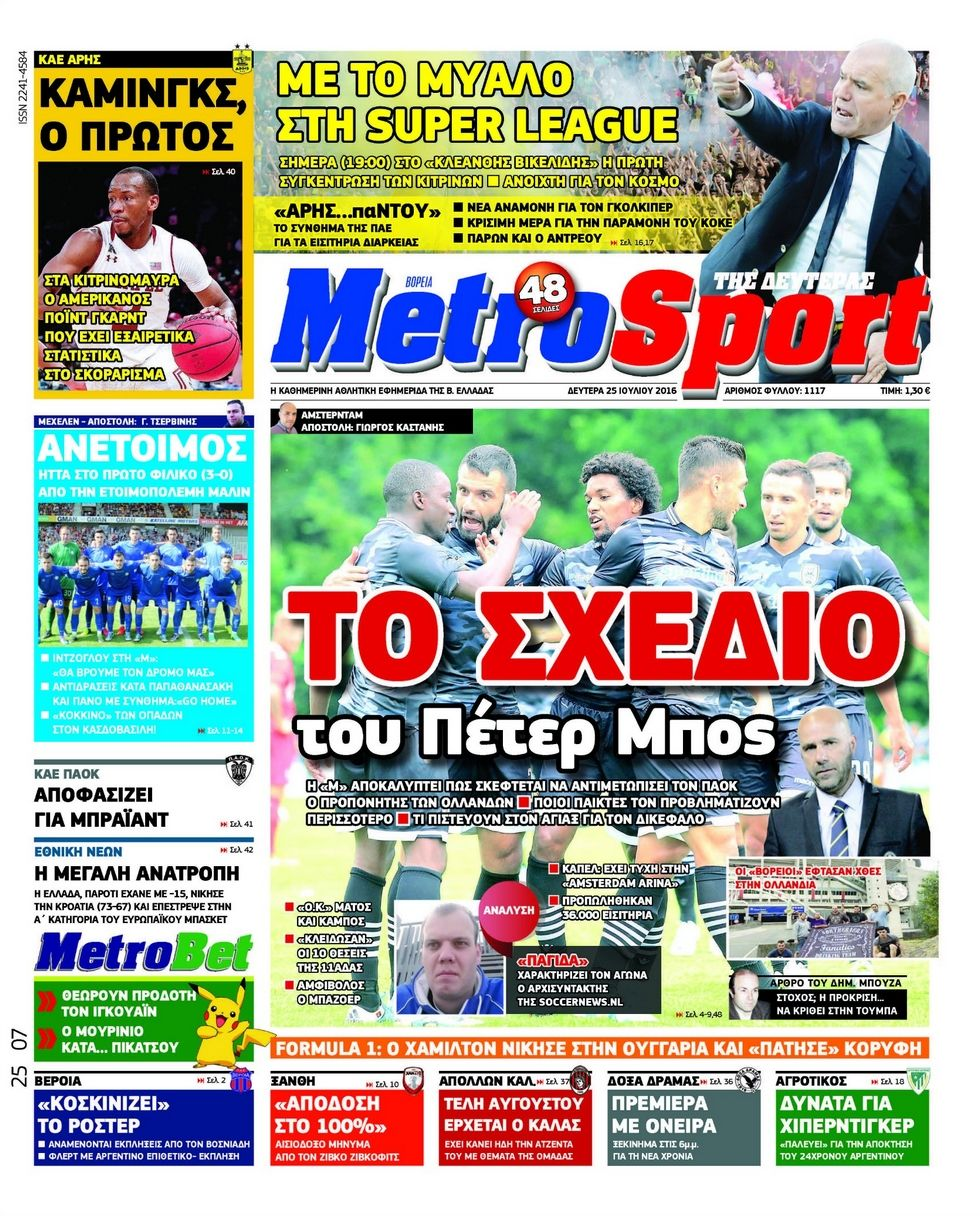 metrosport-25-07-2016