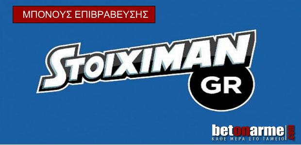 stoiximan-bonus
