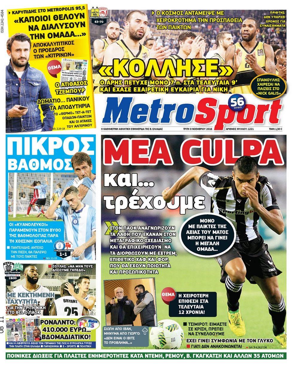 metrosport-08-11-2016